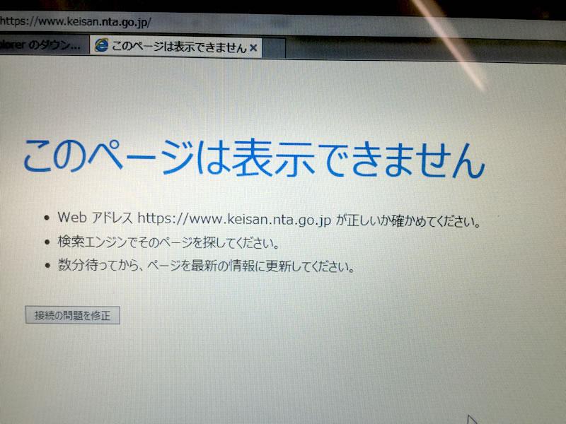 広島県広島市 インターネット中にエラーが表示される/NEC Windows 7のイメージ