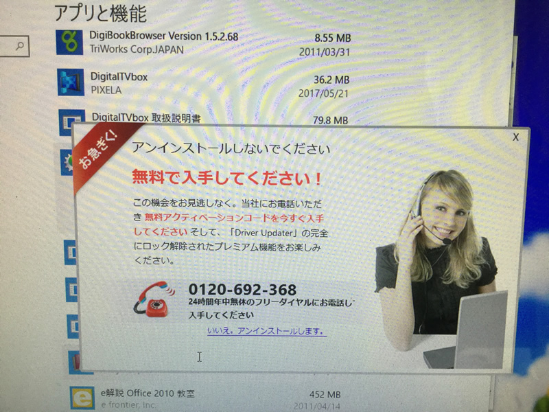広島県竹原市の迷惑ソフトの削除/富士通 Windows 10のイメージ