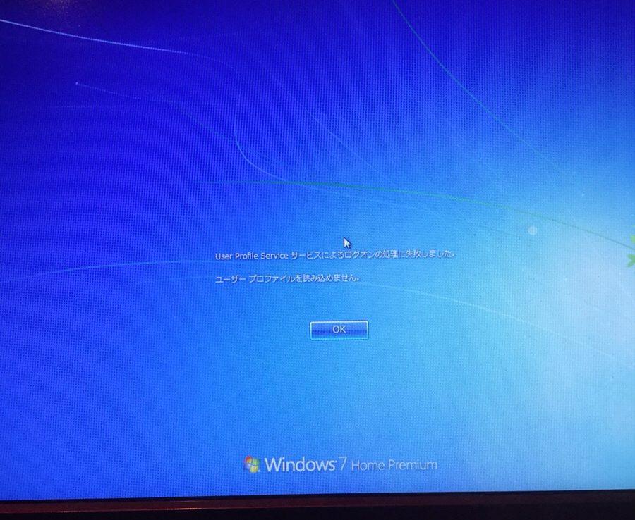 神奈川県川崎市 デスクトップパソコンを起動できない/NEC Windows 7のイメージ