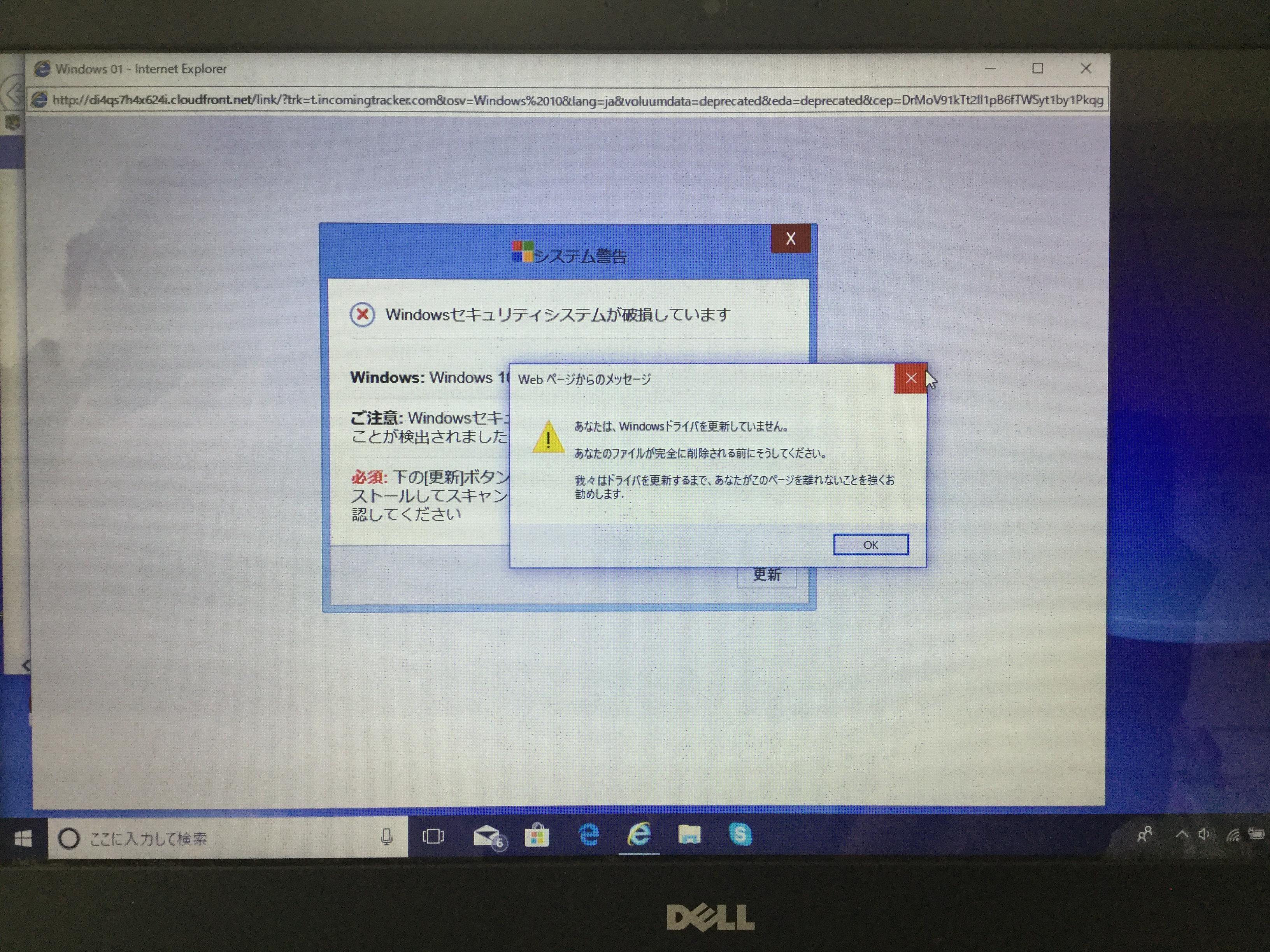 千葉県市川市 ノートパソコンが起動しない/DELL(デル) Windows 10のイメージ