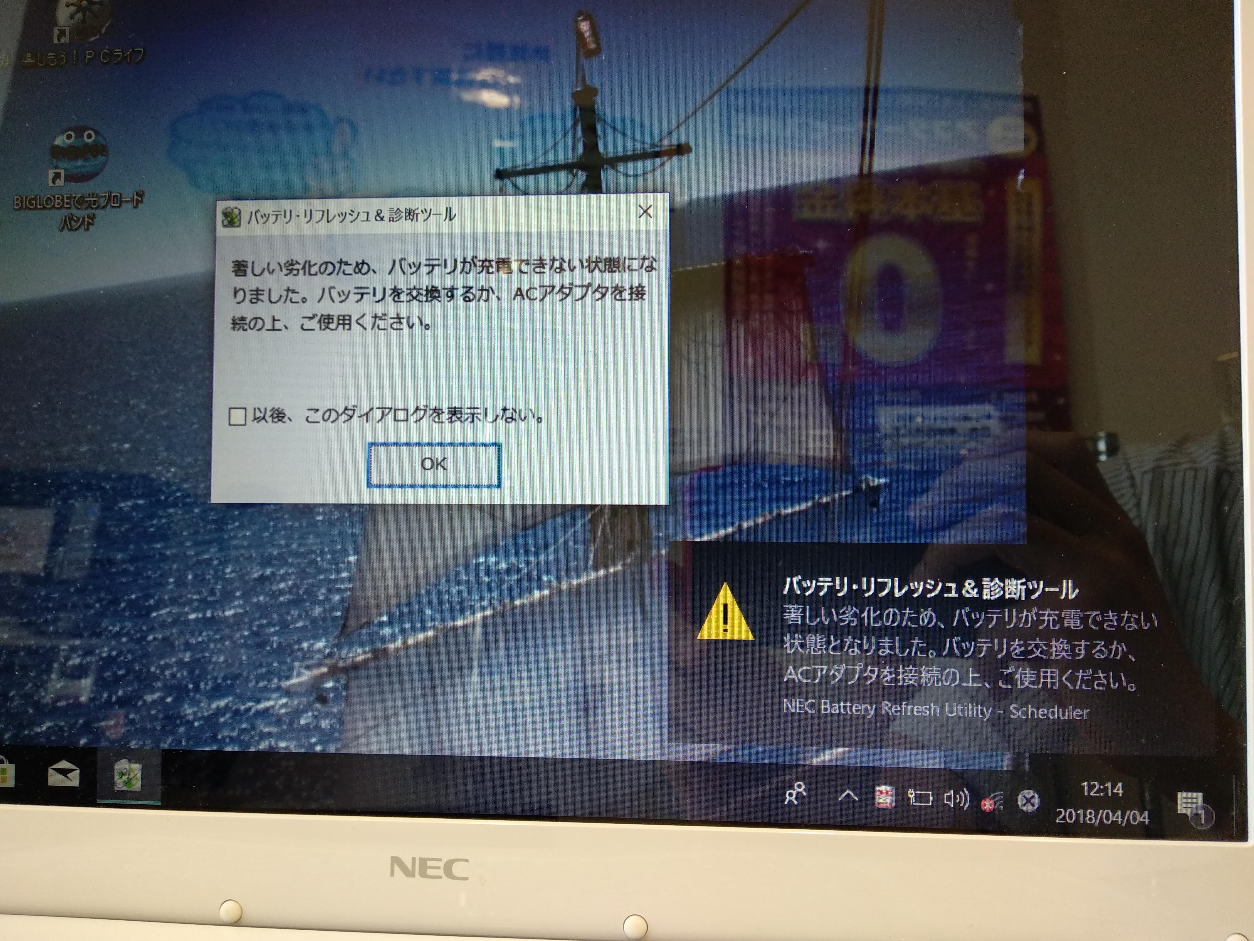 神奈川県横浜市 ノートパソコンのバッテリーが充電できない/NEC Windows 10のイメージ