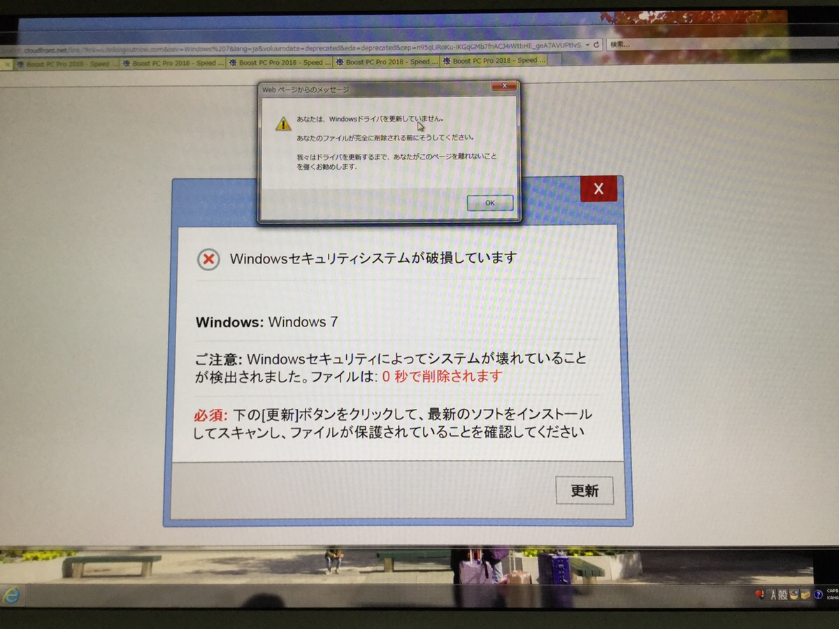 北海道札幌市の迷惑ソフトの削除/ソニー(VAIO) Windows 7のイメージ
