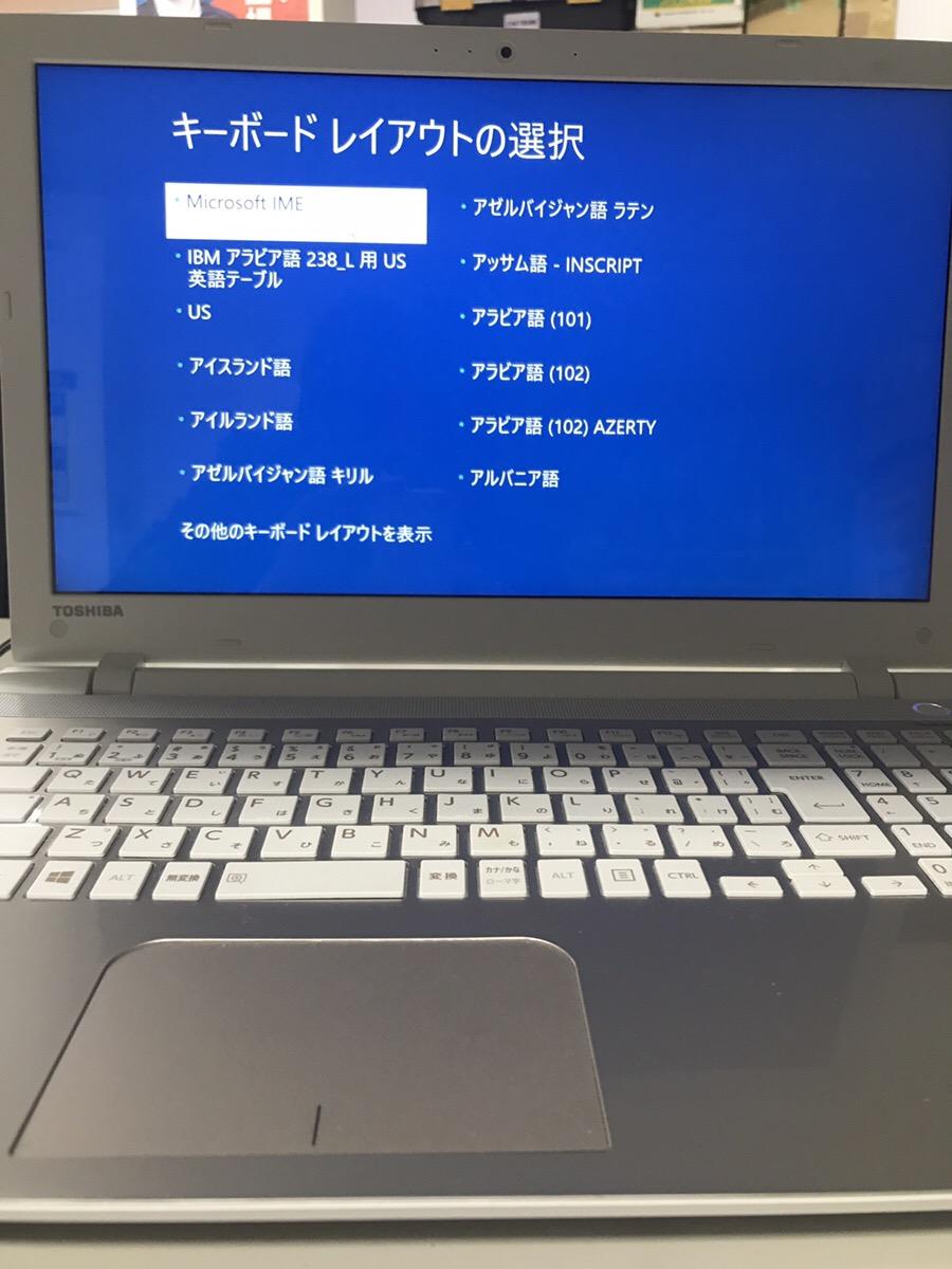 愛知県稲沢市 デスクトップパソコンが起動しない/東芝 Windows 7のイメージ