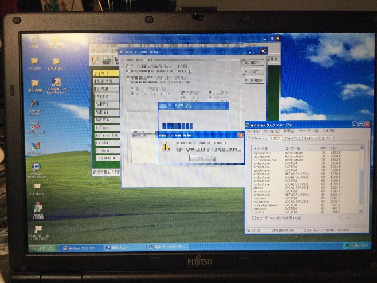 愛知県名古屋市 ノートパソコンのソフトウェアトラブル/富士通 Windows XPのイメージ