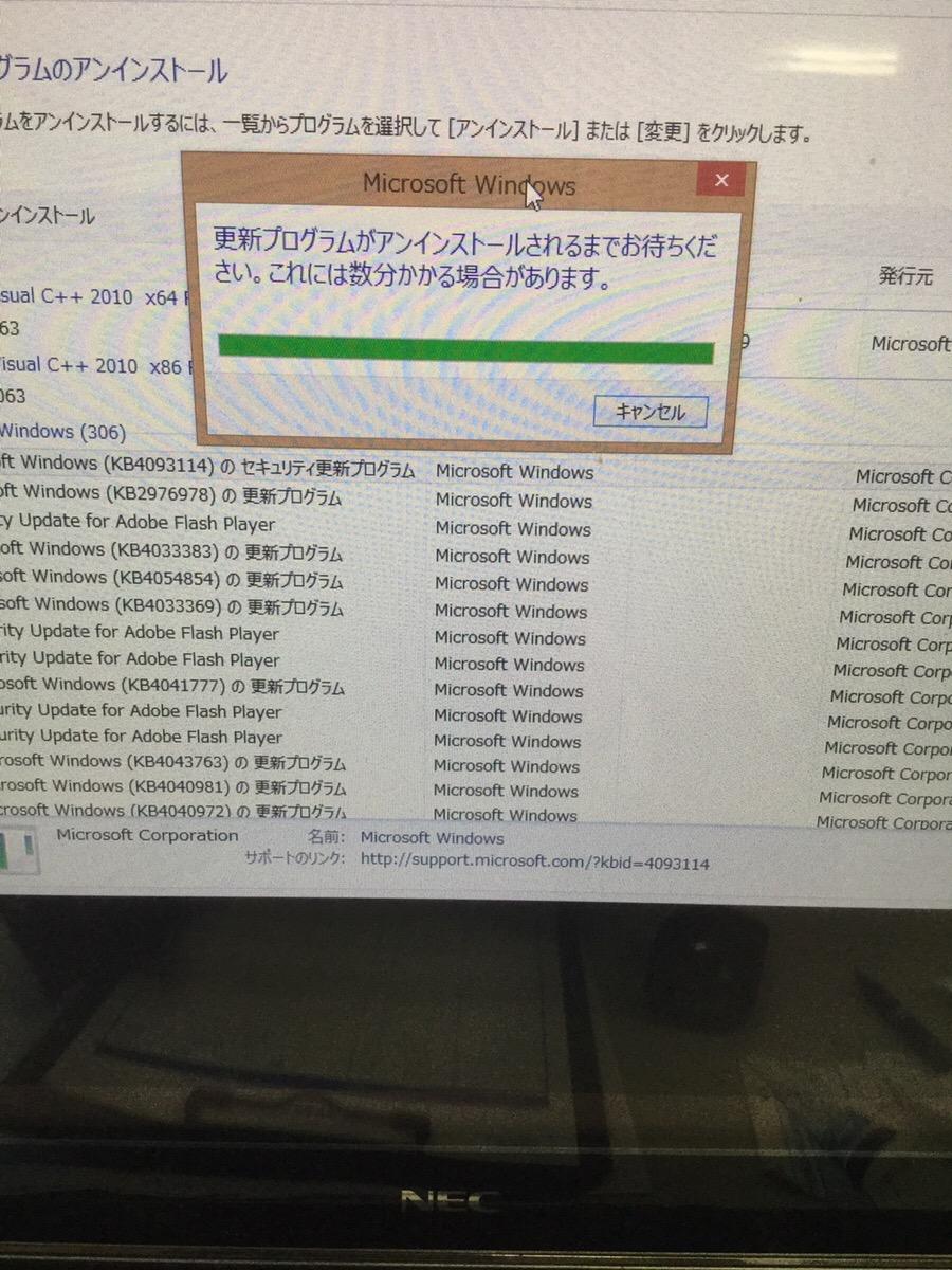 埼玉県川口市 パソコンが勝手に再起動してしまう/NEC Windows 8.1/8のイメージ