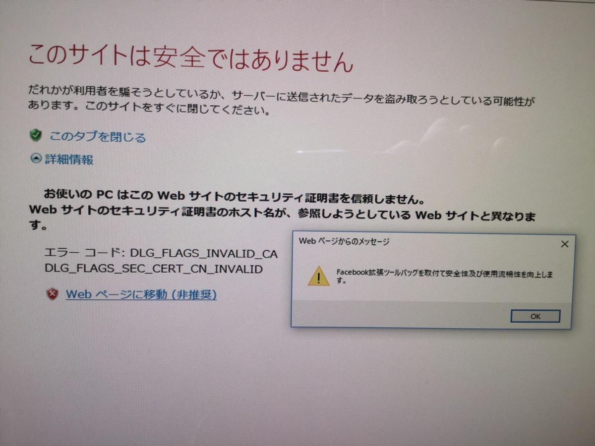 埼玉県桶川市 ノートパソコンのインターネットトラブル/NEC Windows 10のイメージ