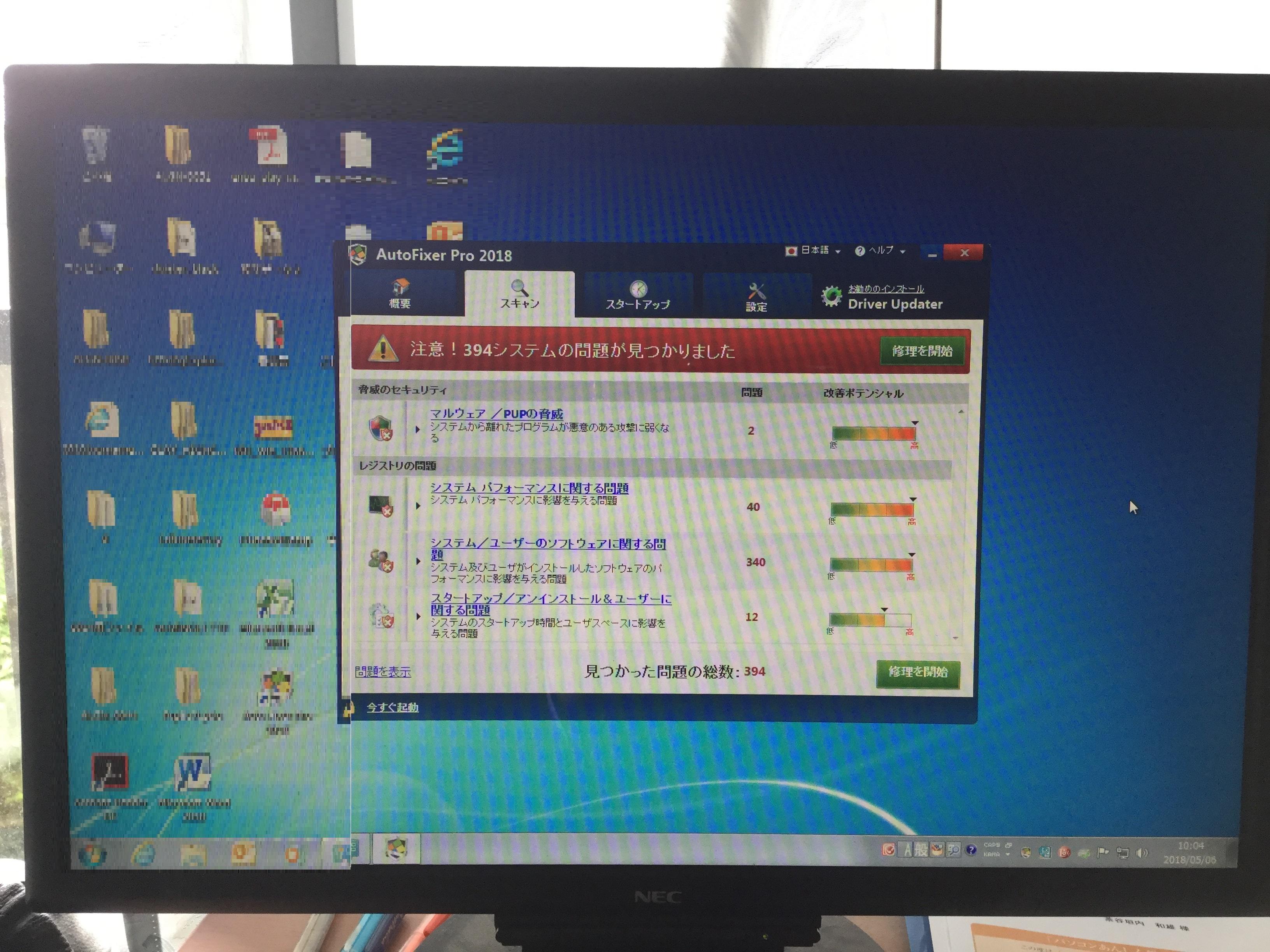 兵庫県神戸市 システムエラーが表示される/レノボ Windows 7のイメージ