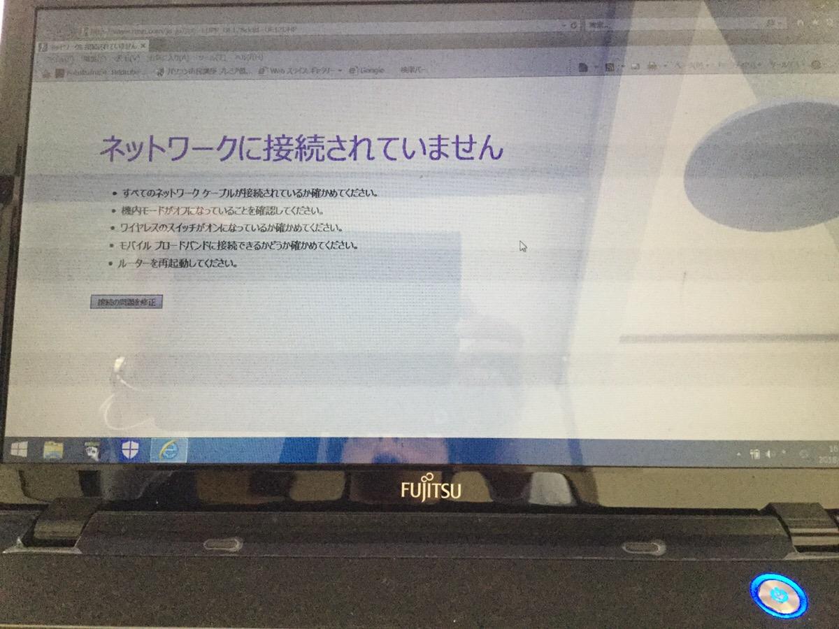 愛知県尾張旭市 ノートパソコンの無線LANが繋がらない/富士通 Windows 8.1/8のイメージ