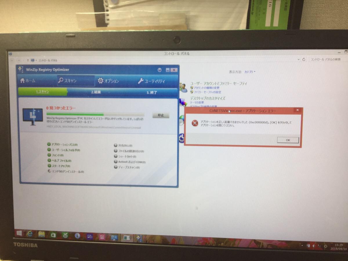 東京都葛飾区 ソフトウェアのトラブル解決/東芝 Windows 8.1/8のイメージ