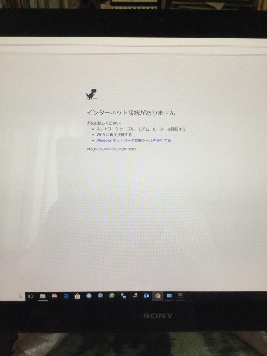 神奈川県横浜市 デスクトップパソコンのインターネットが繋がらない/ソニー(VAIO) Windows 10のイメージ