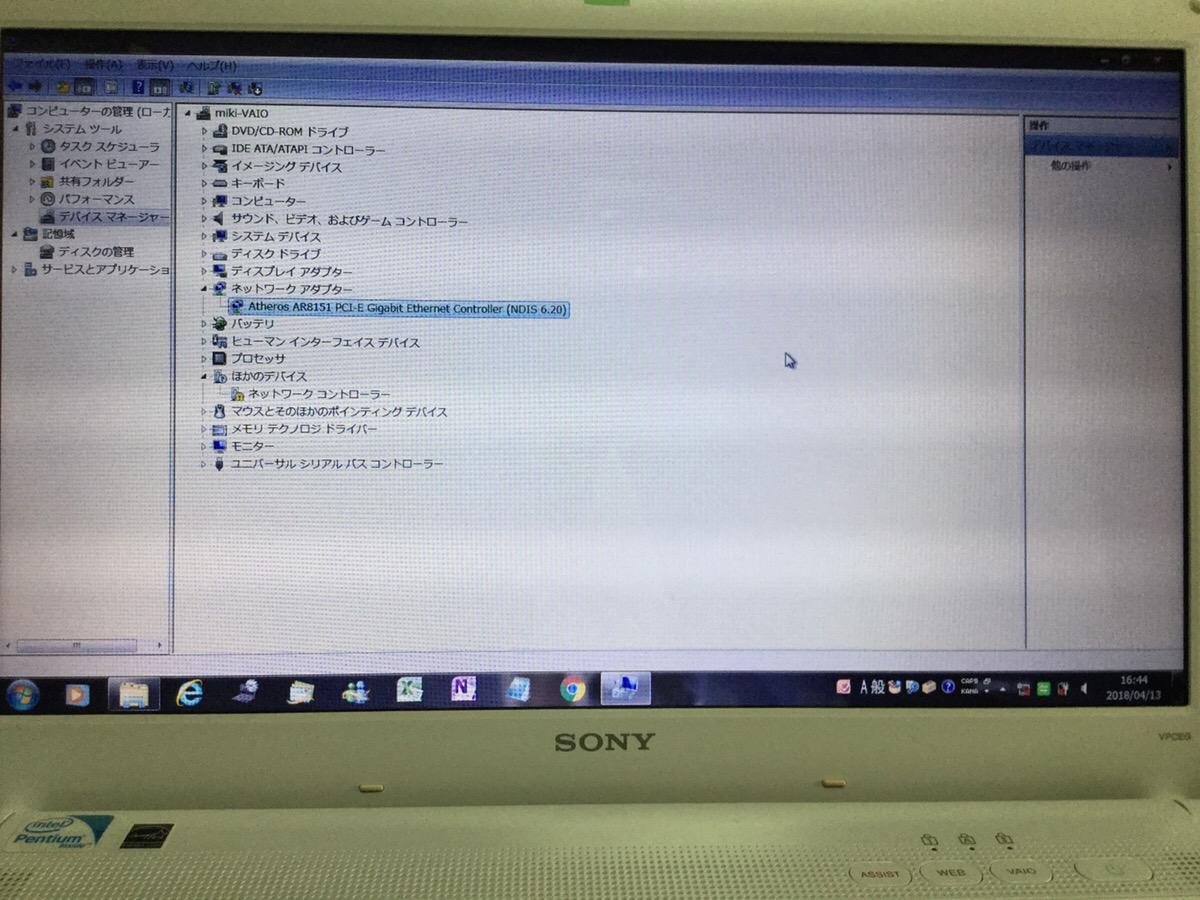 神奈川県横浜市 ノートパソコンの無線LANトラブル/ソニー(VAIO) Windows 7のイメージ