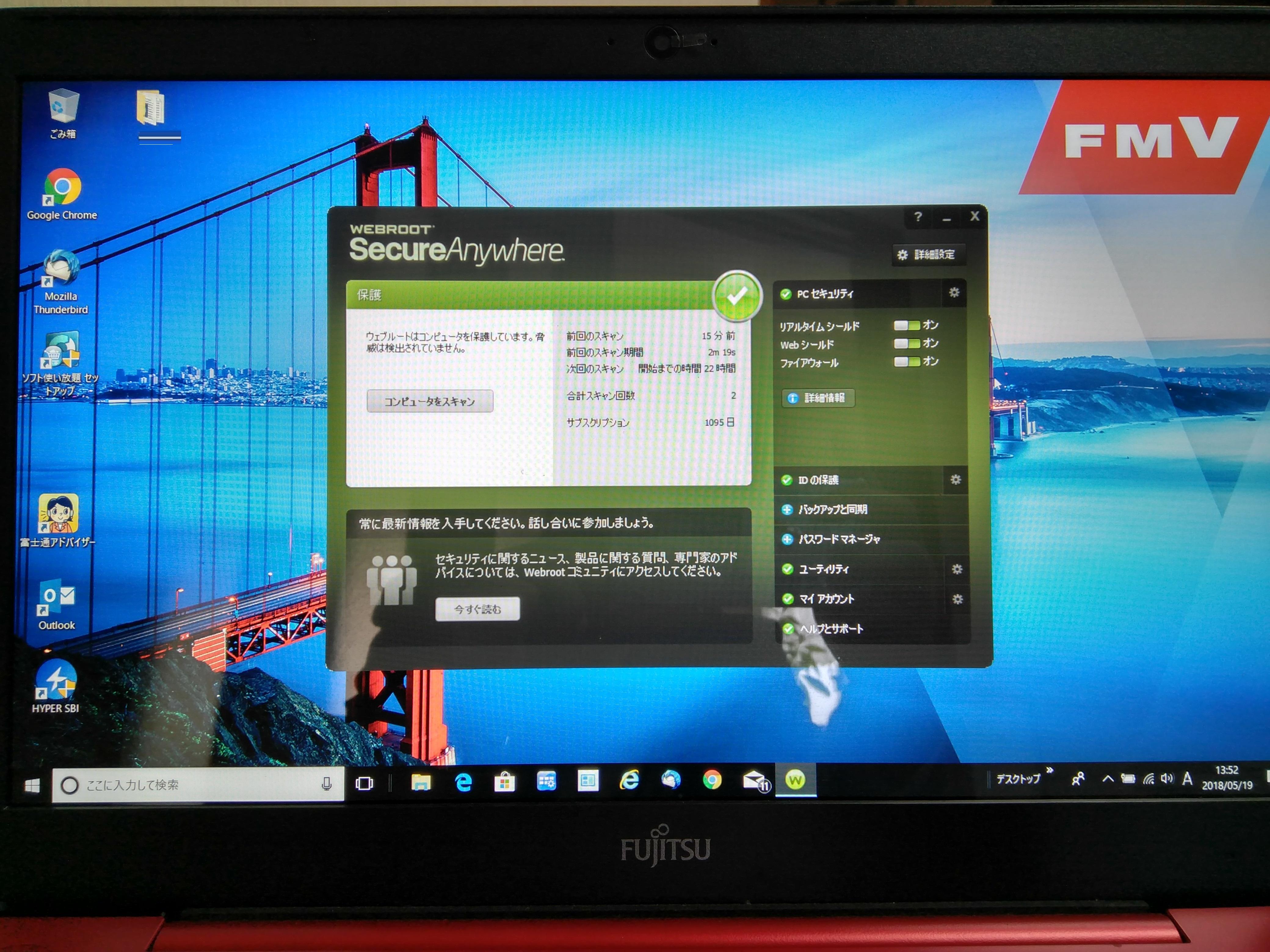 大阪府大阪市 ノートパソコンにメッセージが表示される/富士通 Windows 10のイメージ