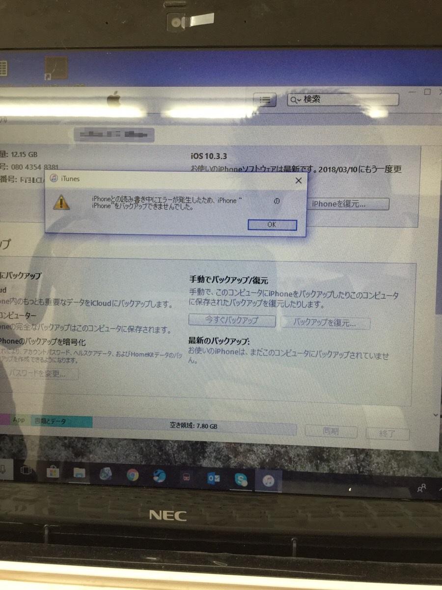 千葉県千葉市 ノートパソコン iTunesとiPhoneが接続できない/富士通 Windows 10のイメージ