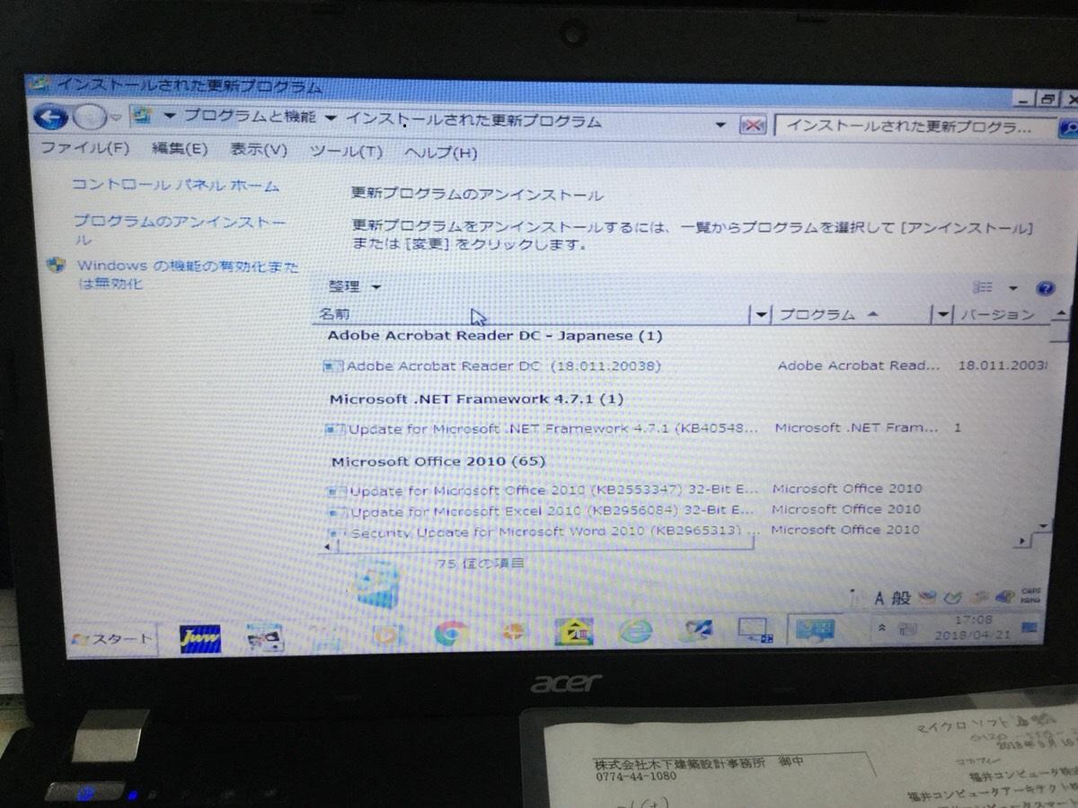 京都府宇治市 ノートパソコンが起動しない/Acer Windows 7のイメージ