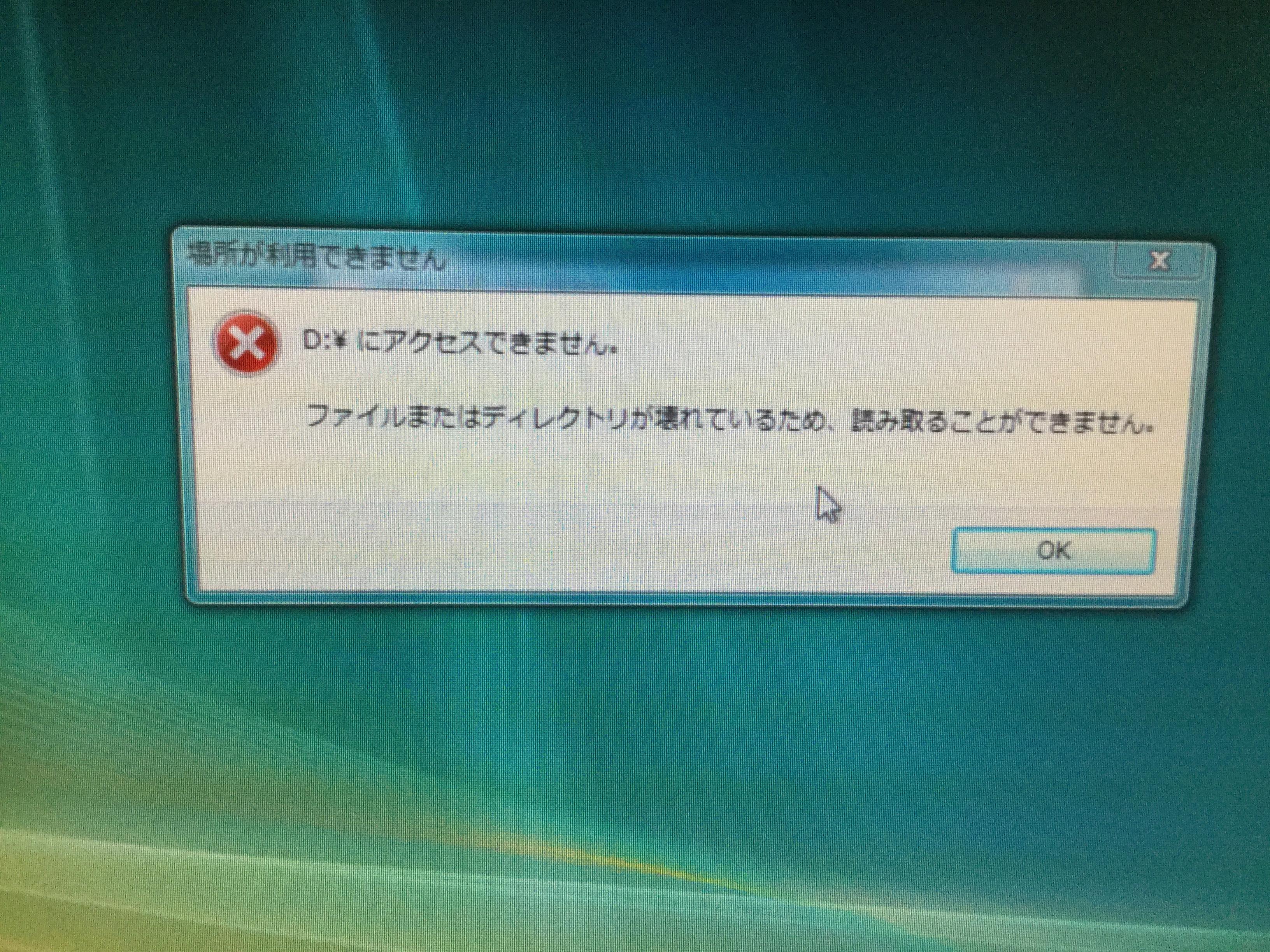 大阪府吹田市 外付けHDDが読み込めない/富士通 Windows 7のイメージ