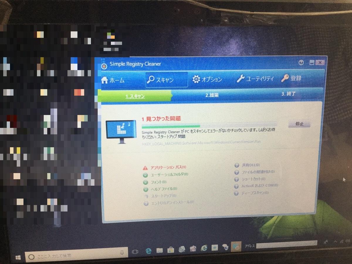 神奈川県横浜市港南区 ノートパソコンのマウスのポインターが動かない/NEC Windows 10のイメージ