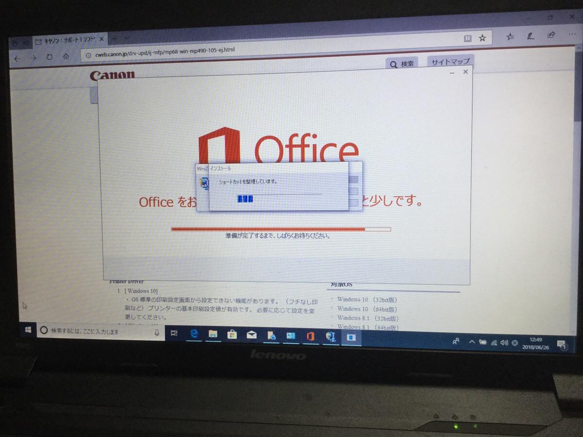 大阪府枚方市 ノートパソコンがネットに繋がらない、オフィスソフトが使えない/レノボ Windows 10のイメージ