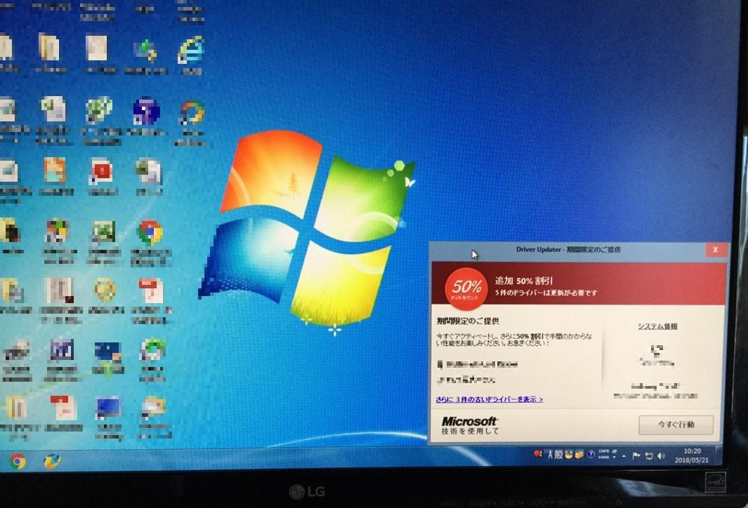 兵庫県神戸市灘区 デスクトップパソコンの画面が動かない/DELL(デル) Windows 7のイメージ