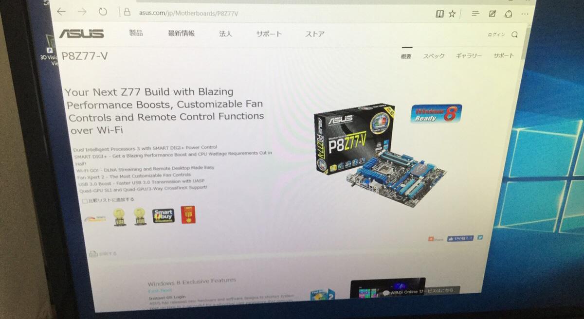 愛知県日進市 デスクトップパソコンが起動しない/自作PC(BTO) Windows 10のイメージ