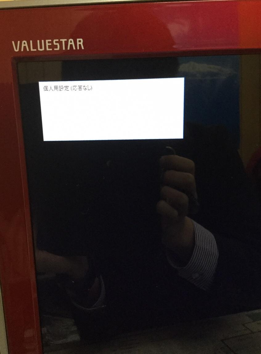 北海道札幌市東区 デスクトップパソコンが起動しない/NEC Windows 10のイメージ
