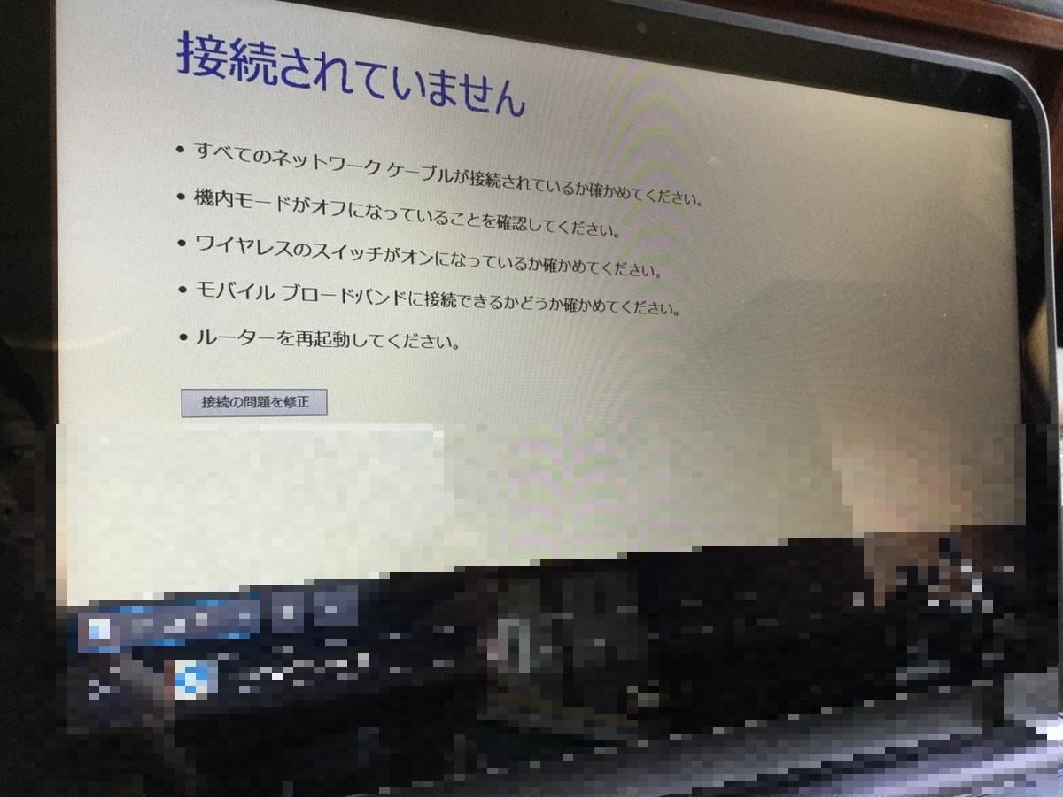 兵庫県西脇市 ノートパソコン インターネット接続不可/DELL(デル) Windows 8.1/8のイメージ