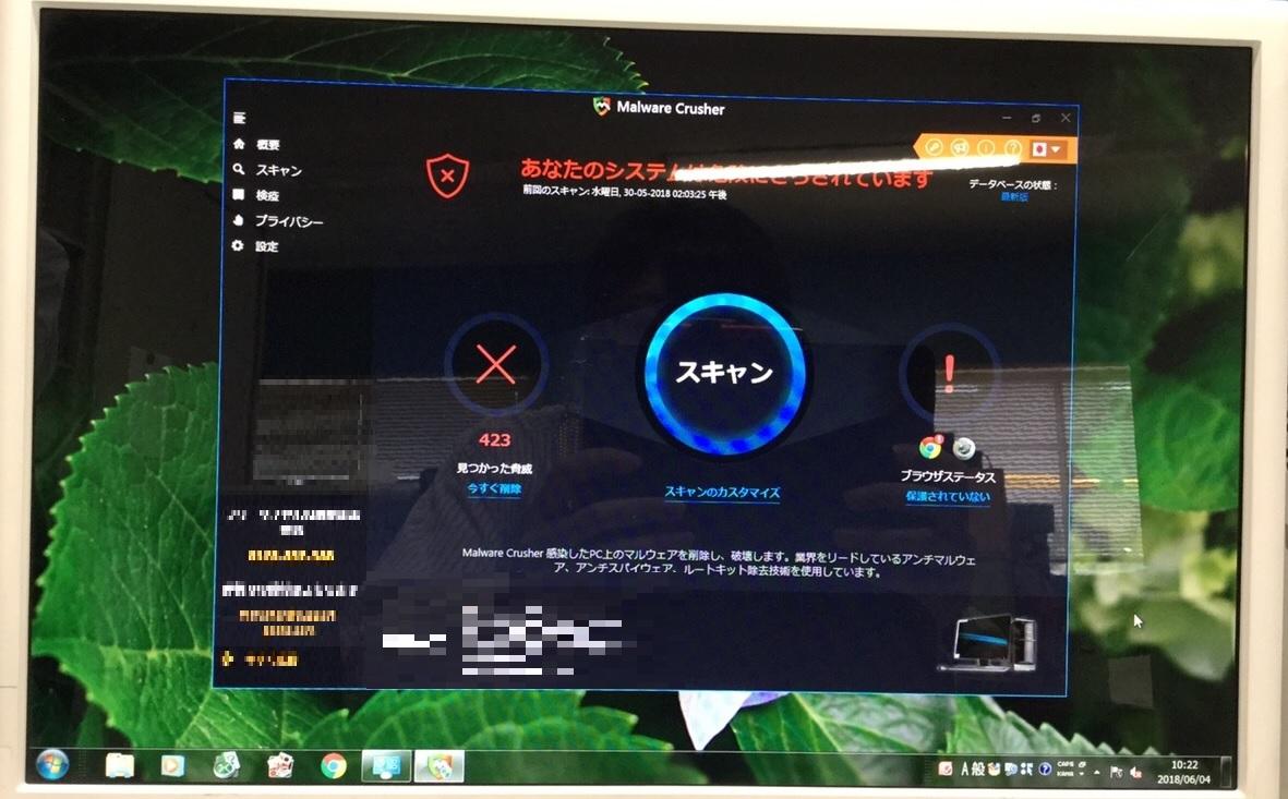 兵庫県西宮市 デスクトップパソコンのウイルスに感染した/NEC Windows 7のイメージ
