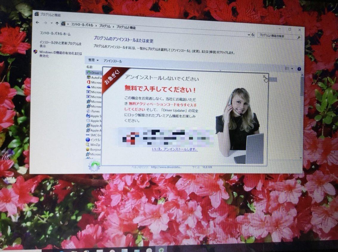 京都府亀岡市 ノートパソコンがウイルスに感染/東芝 Windows 10のイメージ