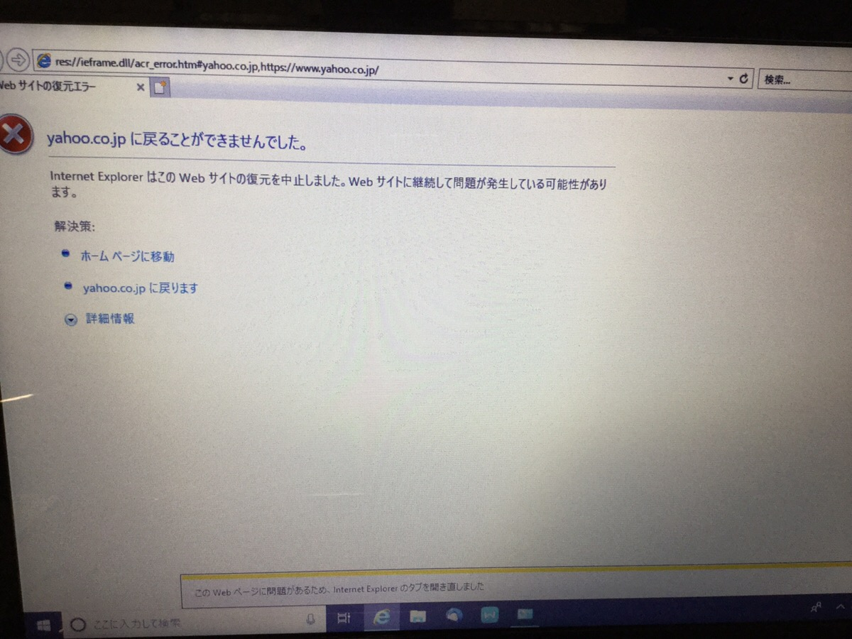 大阪府大阪市阿倍野区 ノートパソコンのインターネットトラブル/東芝 Windows 10のイメージ