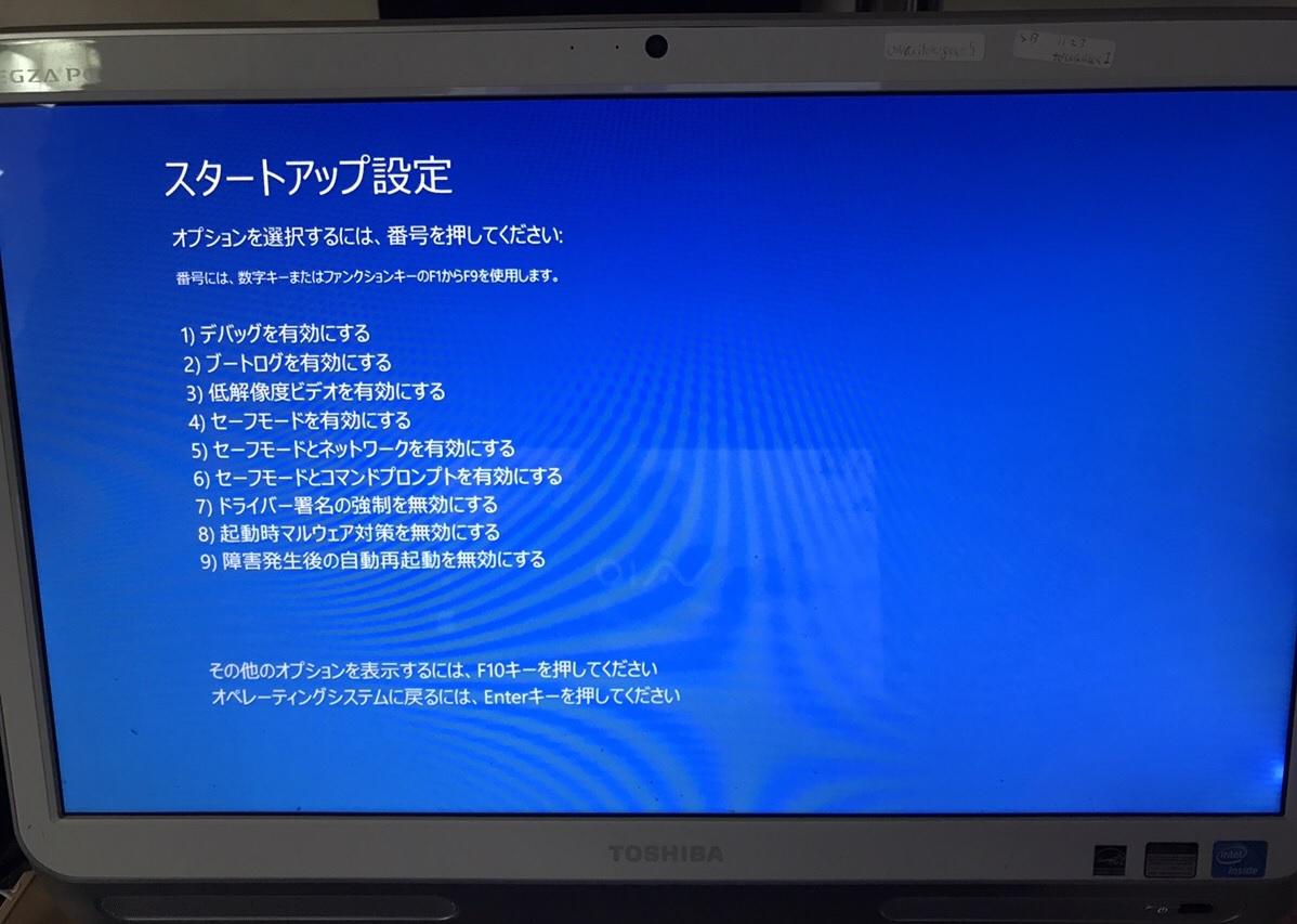 神奈川県横浜市神奈川区 デスクトップパソコンが起動しない/東芝 Windows 8.1/8のイメージ