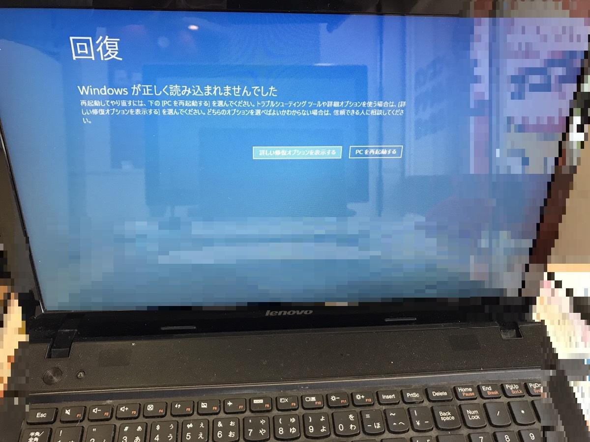 神奈川県大和市 ノートパソコンが正常に起動しない/レノボ Windows 8.1/8のイメージ