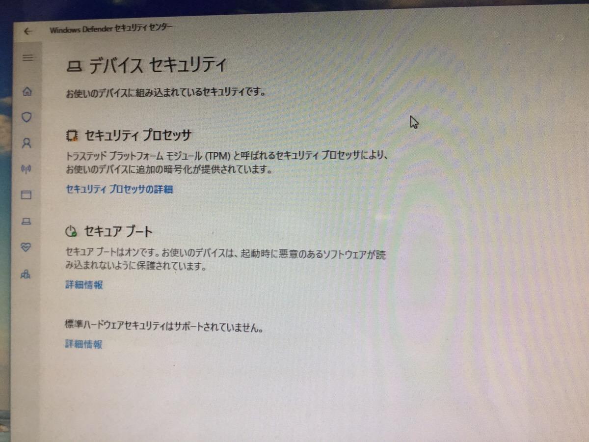 北海道札幌市中央区 デスクトップパソコンのソフト関連トラブル/HP(ヒューレット・パッカード) Windows 7のイメージ