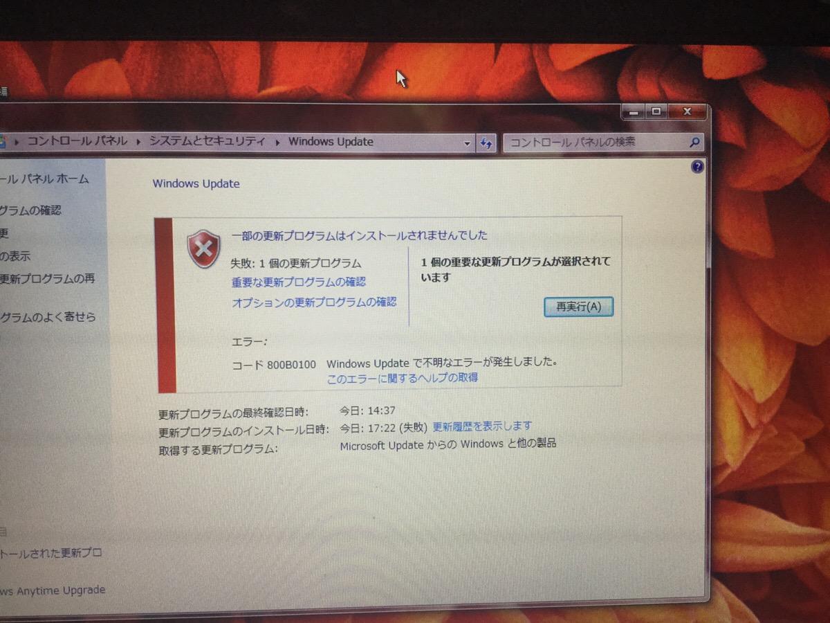埼玉県越谷市 ノートパソコンがアップデートできない/富士通 Windows 7のイメージ