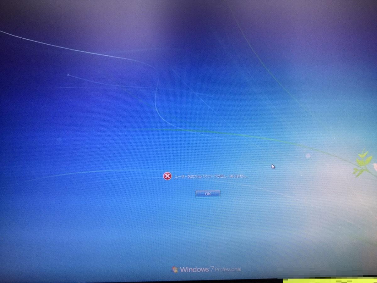 大阪府大阪市北区 デスクトップパソコンにログインできない/HP(ヒューレット・パッカード) Windows 7のイメージ