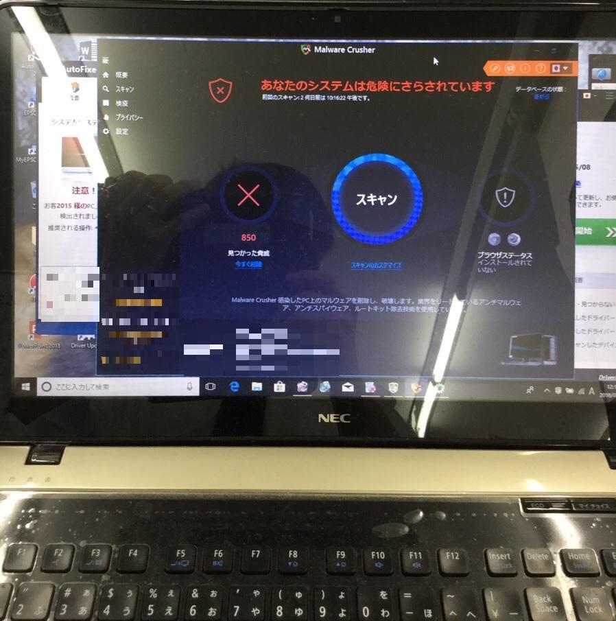 千葉県千葉市若葉区 ノートパソコンがウイルスに感染した/NEC Windows 10のイメージ