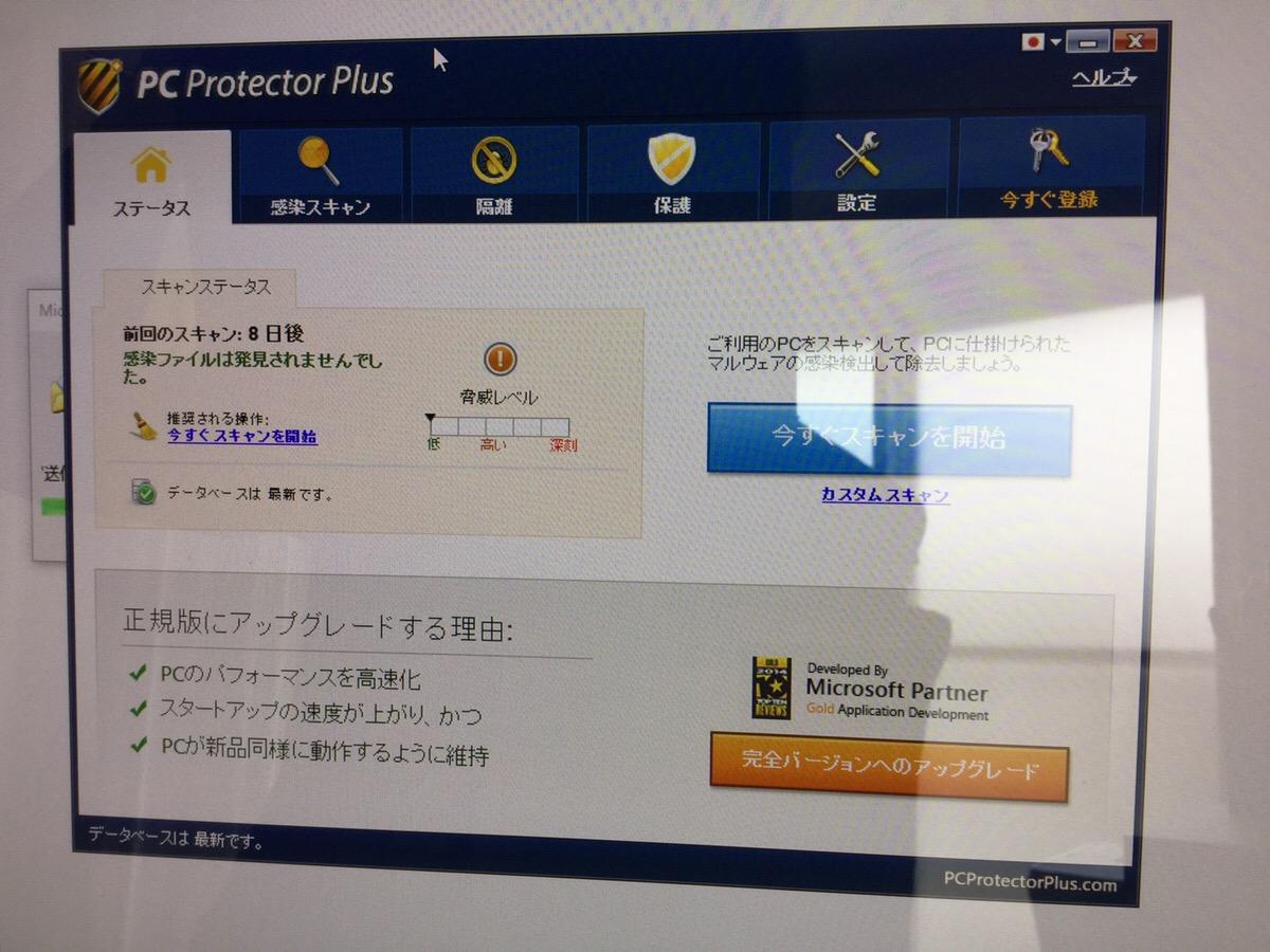 北海道北広島市 デスクトップパソコンのメール関連トラブル/NEC Windows 10のイメージ