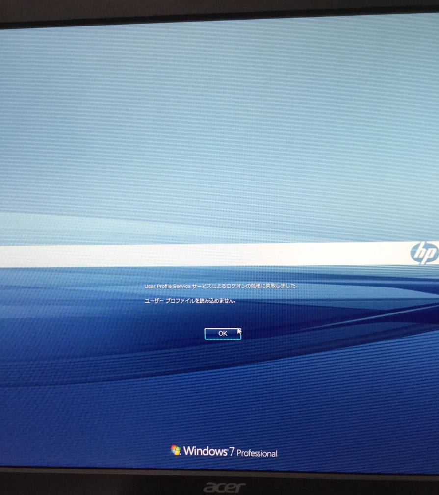 埼玉県さいたま市緑区 デスクトップパソコンが起動しない/HP(ヒューレット・パッカード) Windows 7のイメージ