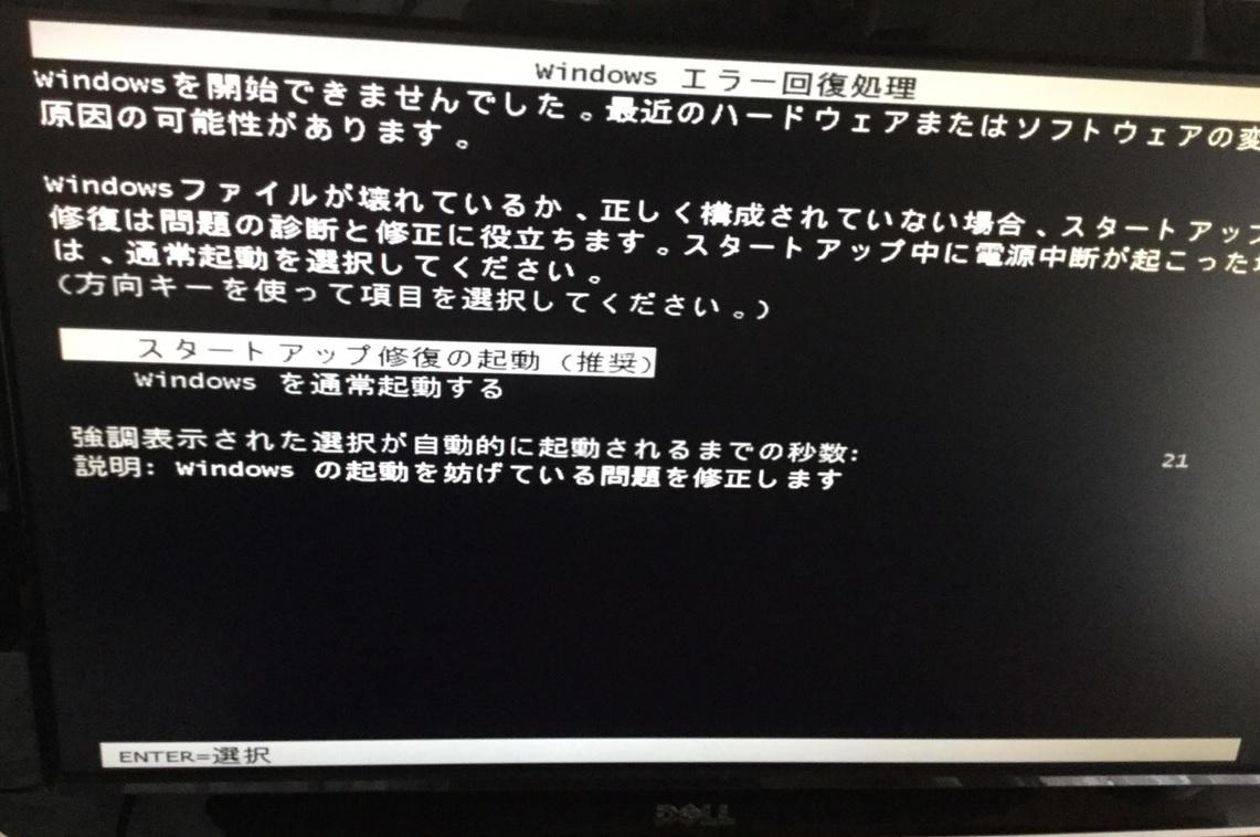 神奈川県横浜市鶴見区 デスクトップパソコンが起動しない/自作PC(BTO) Windows 8.1/8のイメージ