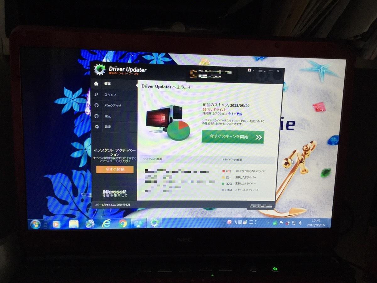 兵庫県神戸市垂水区 ノートパソコンがウイルスに感染した/NEC Windows 7のイメージ