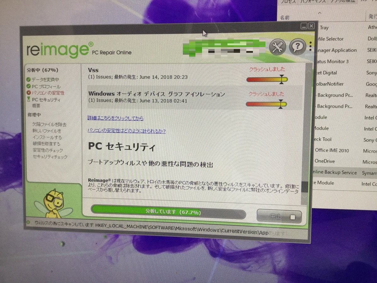 北海道札幌市厚別区 デスクトップパソコンの動きが遅い/ソニー(VAIO) Windows 10のイメージ