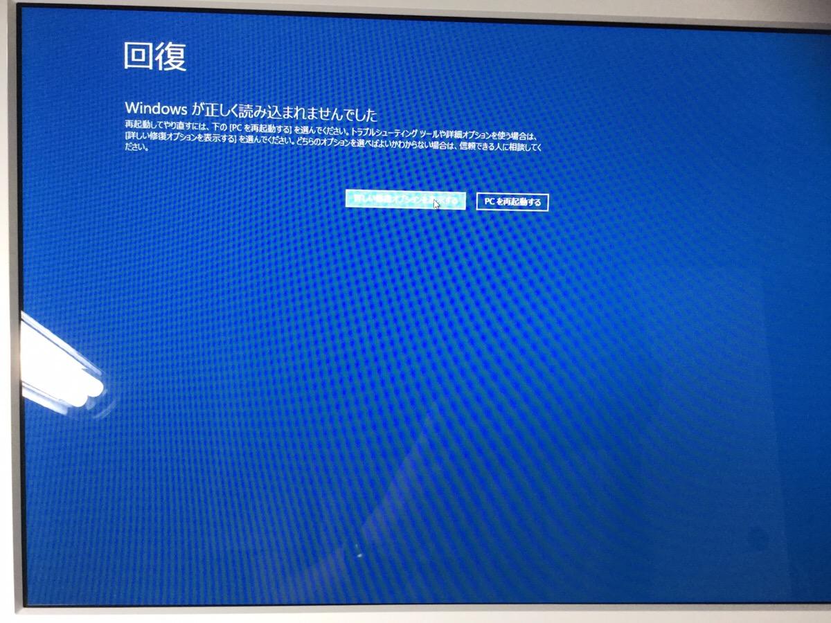 埼玉県さいたま市岩槻区 デスクトップパソコンがフリーズする/NEC Windows 8.1/8のイメージ