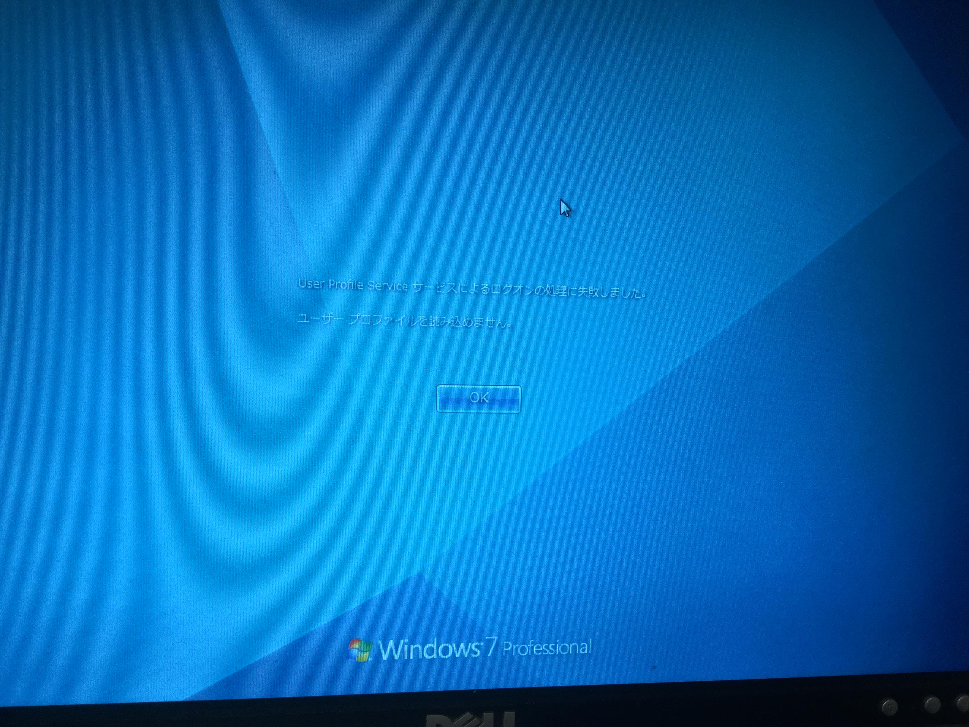 千葉県松戸市 デスクトップパソコンが起動しない/HP(ヒューレット・パッカード) Windows 7のイメージ