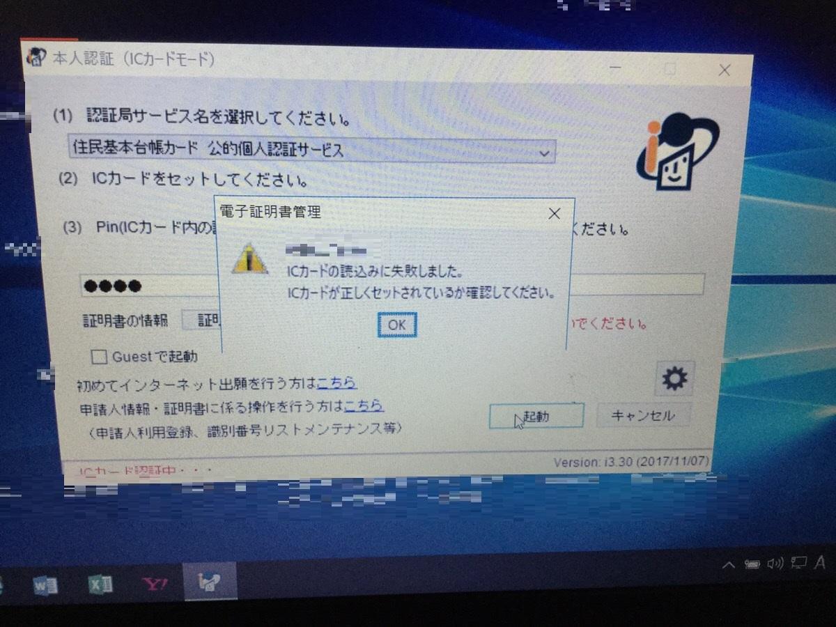 東京都東村山市 ノートパソコンのソフト関連トラブル/東芝 Windows 10のイメージ