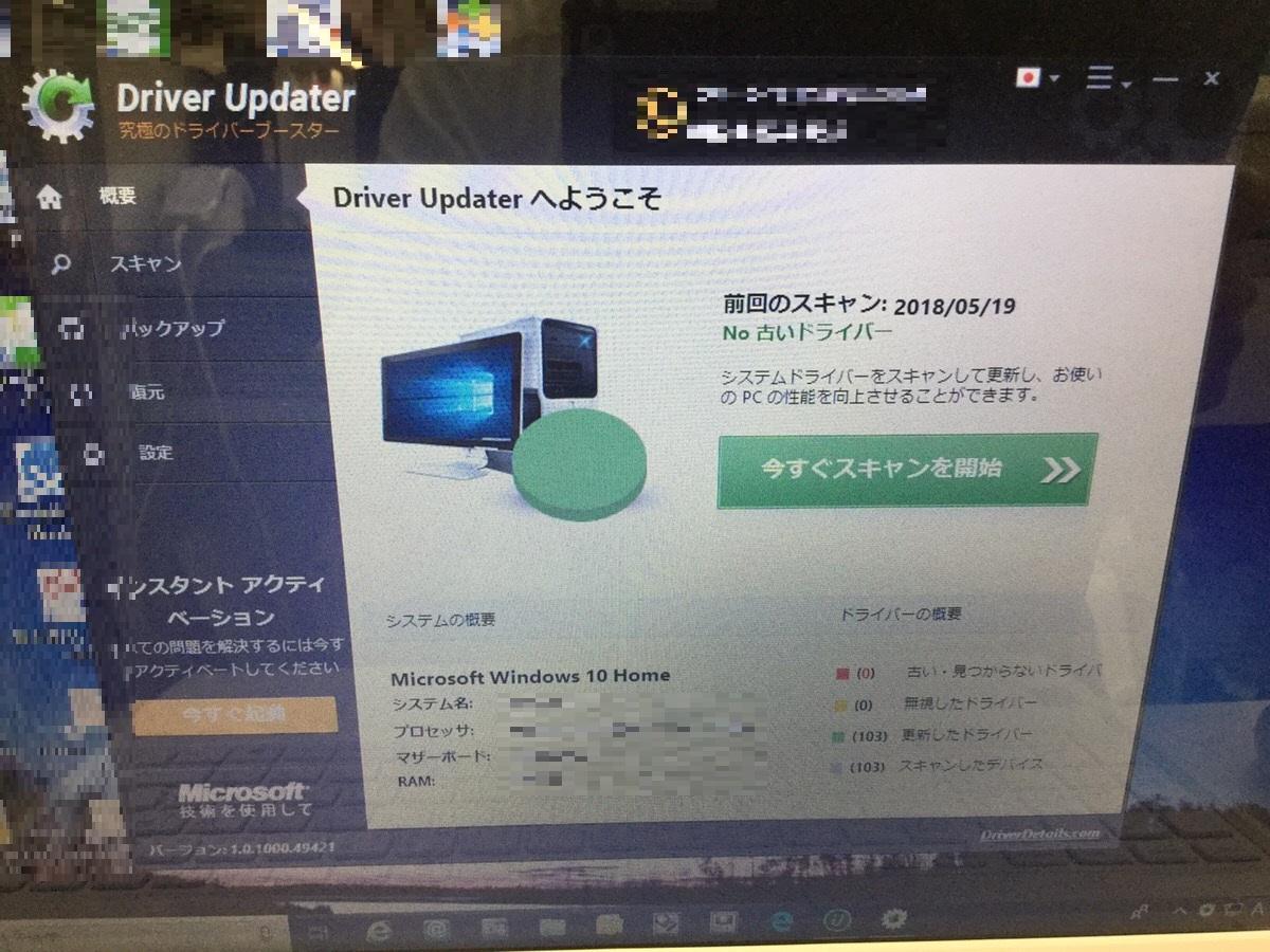 兵庫県神戸市西区 ノートパソコンのメール関連トラブル/富士通 Windows 10のイメージ