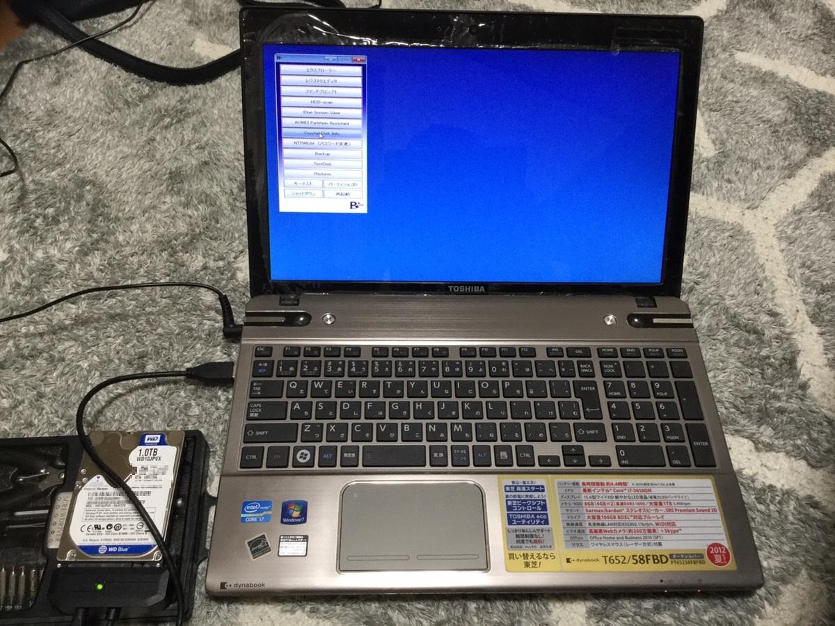 滋賀県栗東市 ノートパソコンが起動しない/ソニー(VAIO) Windows 8.1/8のイメージ