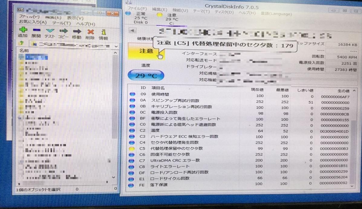 京都府福知山市 ノートパソコンが起動しない/ソニー(VAIO)のイメージ