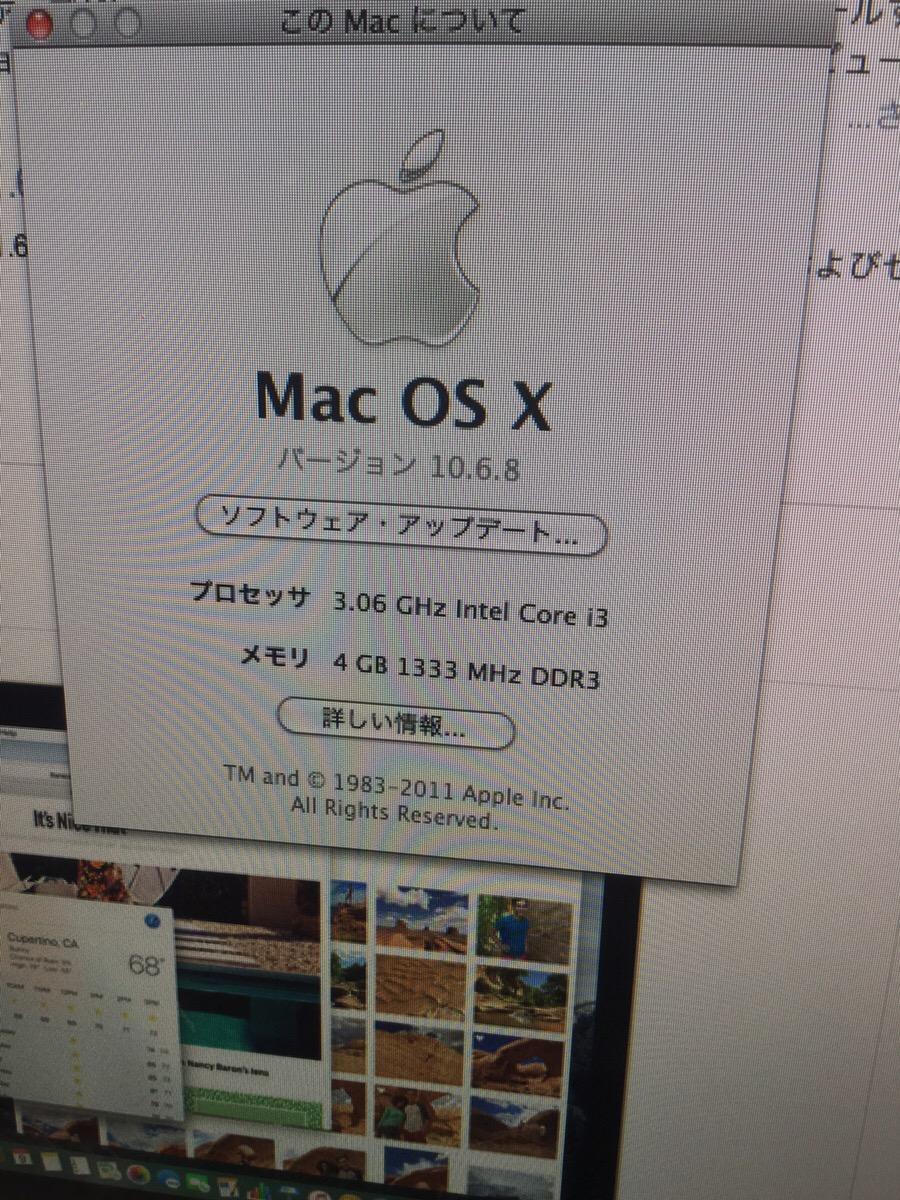 北海道札幌市中央区 デスクトップパソコンの一部のサイトが閲覧できない/Apple macOS High Sierraのイメージ