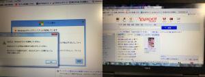 北海道札幌市厚別区 ノートパソコンでメッセージが表示される/NEC Windows 7のイメージ