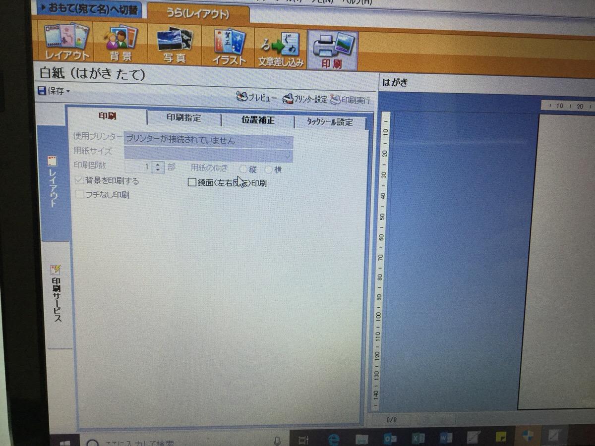 兵庫県神戸市長田区 ノートパソコンの周辺機器トラブル/富士通 Windows 10のイメージ