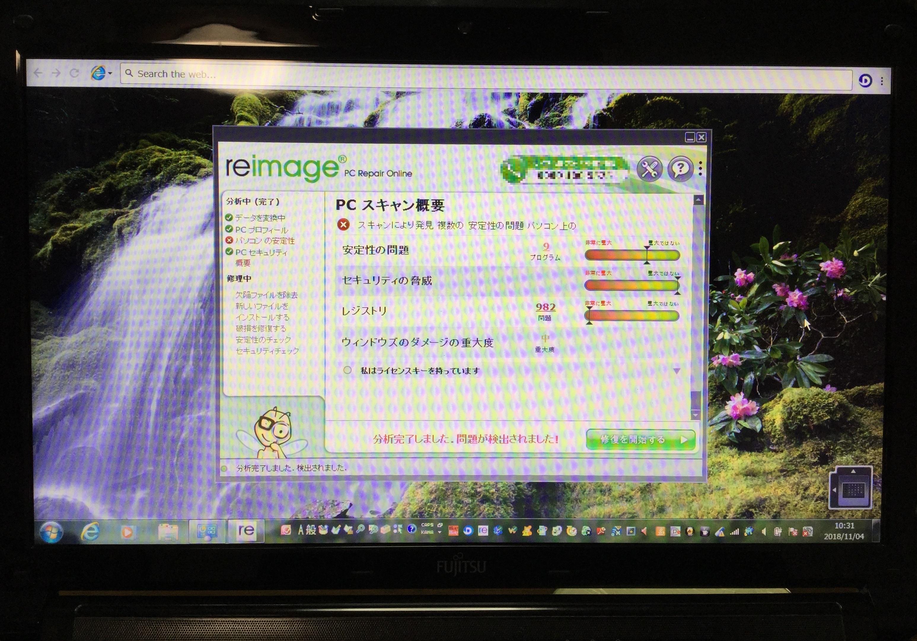 兵庫県神戸市東灘区 ノートパソコンがウイルスに感染、内蔵機器のトラブル/東芝 Windows 7のイメージ