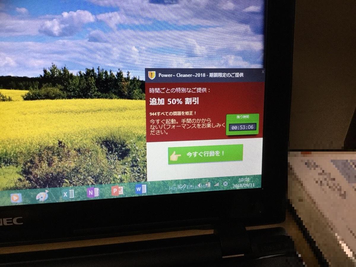 京都府京都市左京区 ノートパソコンにメッセージが表示される/NEC Windows 8.1/8のイメージ